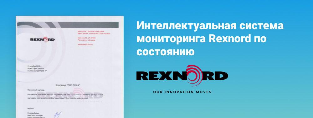 интеллектуальная система мониторинга rexnord