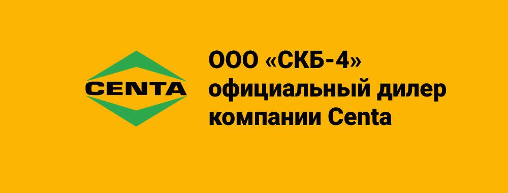 ООО «СКБ-4» официальный дилер компании Centa