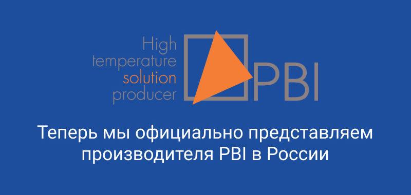 Получен официальный статус поставщика по промышленной изоляции Nefalit