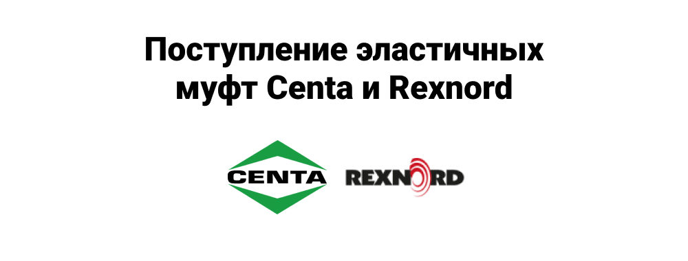 муфты centa rexnord