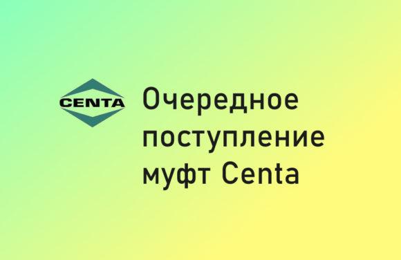 очередное поступление эластичных муфт centa