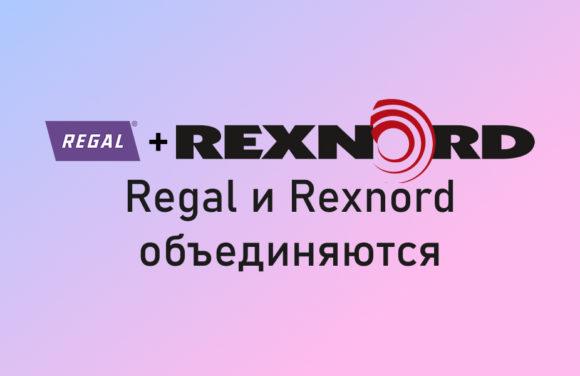 regal и rexnord объединяются