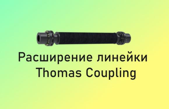 Thomas-Coupling