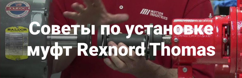 Советы по установке дисковых муфты Rexnord